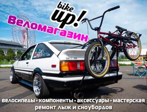 Веломагазин BikeUp